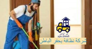 شركة نظافة بحفر الباطن