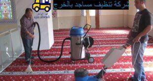 شركة تنظيف مساجد بالخرج